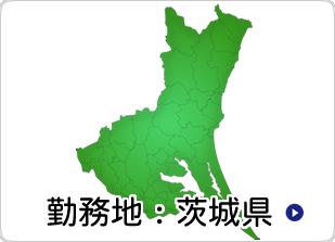勤務地:茨城県