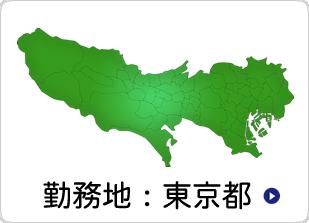 勤務地:東京都