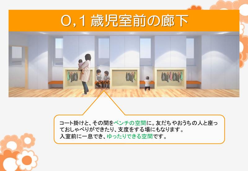 0,1歳児室前の廊下
