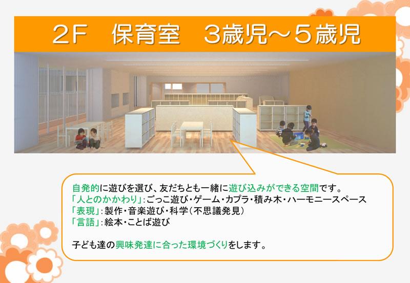 2F 保育室 3歳児~5歳児