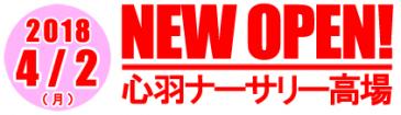NewOpen_SimbaNurseryTakaba